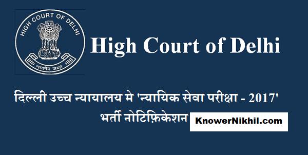 Delhi High Court Recruitment 2018 50 Vacancies For