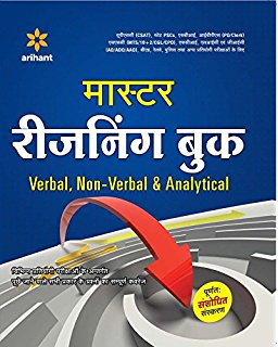 Quantitative Aptitude And Reasoning By Rs Aggarwal Pdf