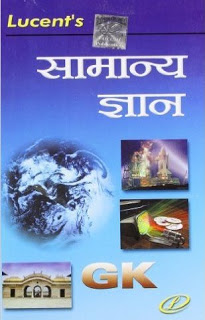 Lucent General Knowledge Book Pdf File