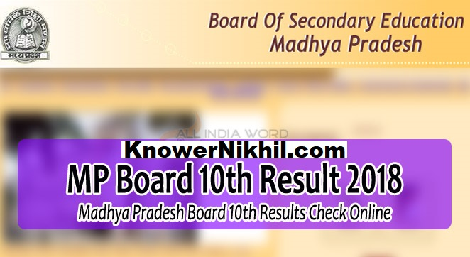 MP Board Result 2018 - Check 10th & 12th Result Online