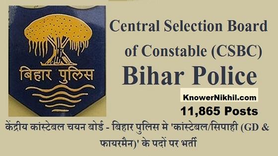 Bihar Police Recruitment 2018 - 11,865 Vacancies for Constable