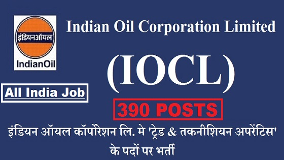 All India ] Indian Oil Corporation Limited (IOCL