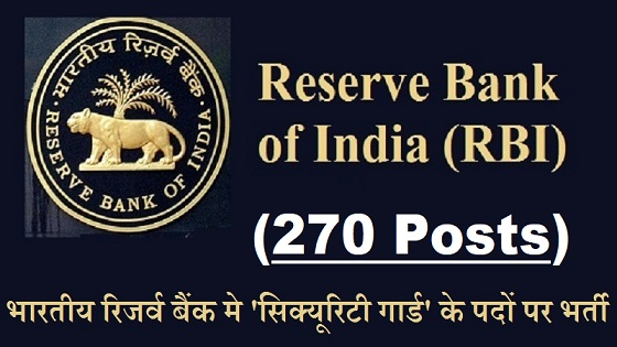 RBI Recruitment 2018 | 270 Security Guards Personal | 23700